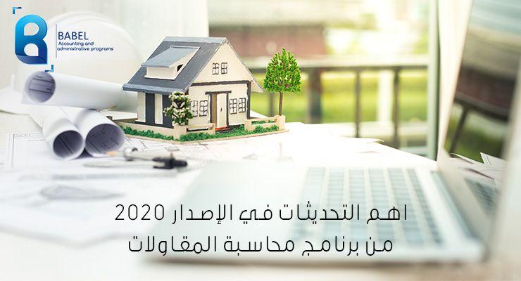 اهم التحديثات في 2020 من برنامج محاسبة المقاولات