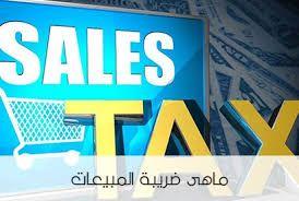 ما هي ضريبة المبيعات