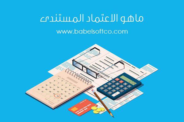 ماهو الاعتماد المستندى - Letter of credit