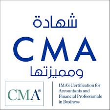 شروط الحصول على شهادة  CMA