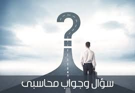 سؤال وجواب فى محاسبة المقاولات