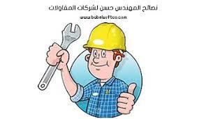 نصائح المهندس حسن لشركات المقاولات