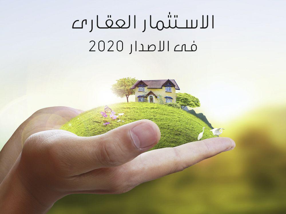 نظام الاستثمار العقارى فى برنامج بابل الاصدار 2020