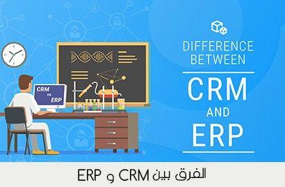 الفرق بين انظمة  ERP و CRM