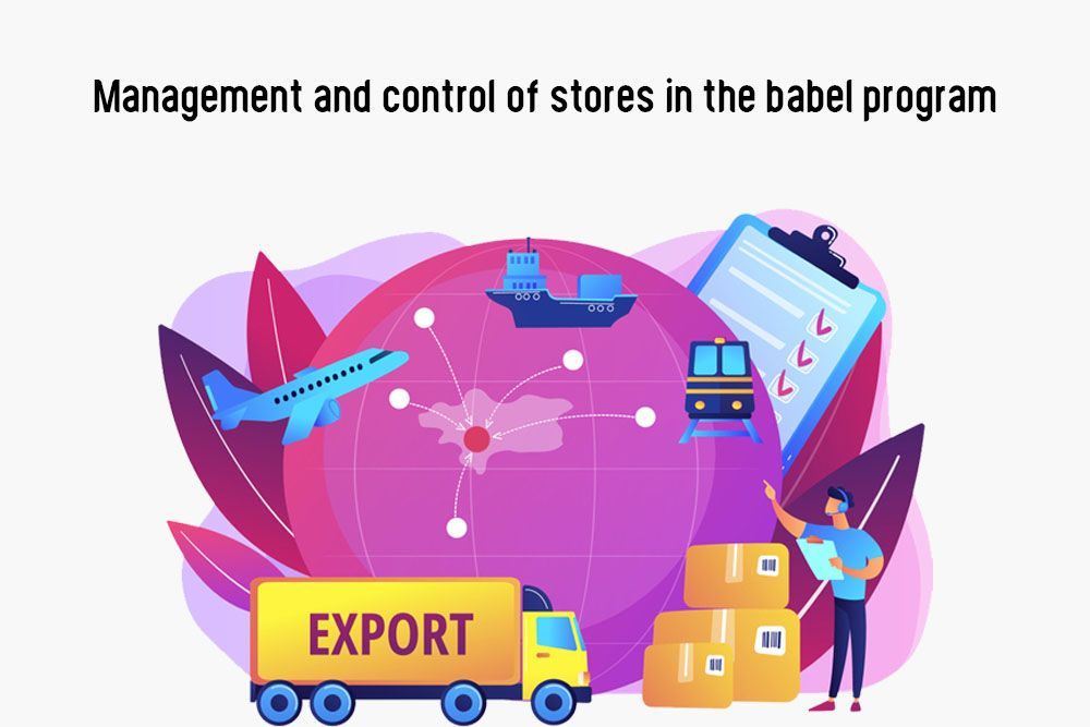 Learn about Babel's Inventory Control Program