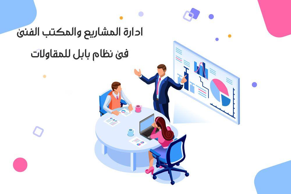 برنامج بابل لـ ادارة المشاريع والمكتب الفنى
