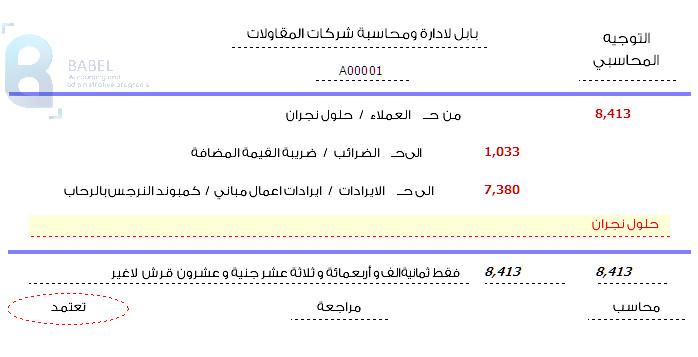 القيد المحاسبي لضريبة القيمة المضافة لفاتورة اعمال اهالي