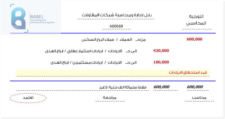 مرحلة الإيرادات وتحصيلها من العملاء
