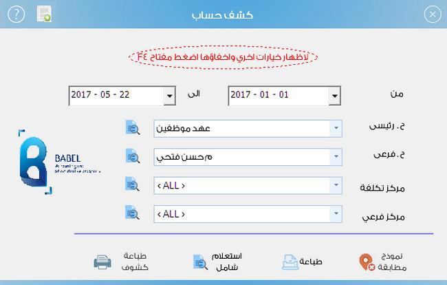 كشف حساب عهدة مهندس حسن فتحي